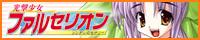 「光撃少女ファルセリオン」2006年2月17日発売予定!