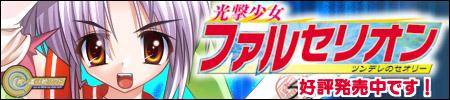 「光撃少女ファルセリオン」2006年2月発売予定!